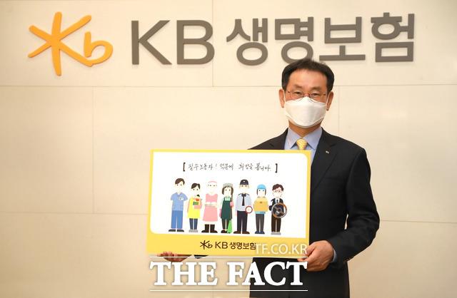 허정수 KB생명보험 대표이사가 26일 고맙습니다, 필수노동자 캠페인에 참여하고 있다. /KB생명보험 제공