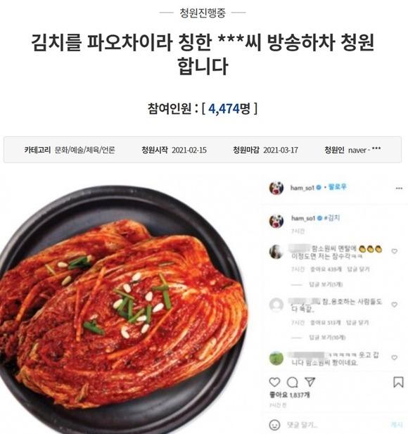 함소원은 김치를 파오차이라고 칭해 뭇매를 맞았다. 이후 국민 청원까지 등장하자 그는 SNS에 김치 사진을 올렸다. /청와대 국민청원 홈페이지, 함소원 SNS 캡처