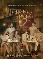 '결사곡', 시즌2 제작 확정…더 강력해질 임성한표 막장극