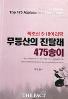 법원, 지만원 '북조선 5·18아리랑 무등산의 진달래 475송이' 출판·배포 금지 결정