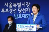 수락연설 하는 민주당 박영선 서울시장 후보 [포토]
