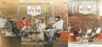 조정석→전미도, '슬의생 2' 기대 예열…'슬기로운 캠핑생활'