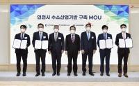 'SK 맞손' 정의선 현대차 회장