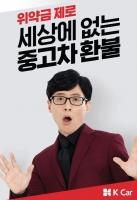 하정우·정우성 이어 유재석…케이카, 스타 모델로 '신뢰' 쌓기