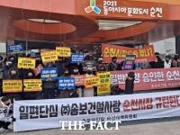 순천 송보아파트 비대위, 순천시와 송보파인빌 규탄 집회