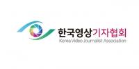 한국영상기자협회, 미얀마 쿠데타 규탄 성명서 발표