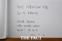 박영선의 방명록 [포토]