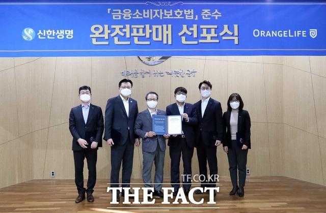 신한생명·오렌지라이프, 소비자보호 완전판매 공동선포