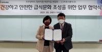 CJ프레시웨이, 인천 어린이집 안전급식문화 조성 박차