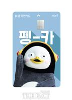 MZ세대에 통했다…KB국민 펭수 카드 발급 40만장 돌파