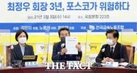포스코가 위험하다… '최정우 연임 반대'하는 금속노조 [TF사진관]
