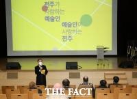 전주시, 문화예술인 복지정책 종합토론회 개최