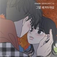 린, '바른연애 길잡이'에 목소리 더했다…'그댈 새겨두어요' 발매