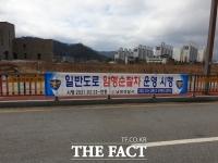 남원경찰서, 일반도로 암행순찰차 운영 홍보 나서