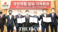 '국민의힘'으로 당적 옮기는 부산 민주당 출신 의원들