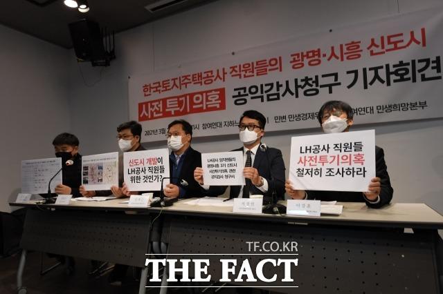 '땅 투기' 논란 LH '전수조사 후 재발방지책 마련할 것' 사과문 ..
