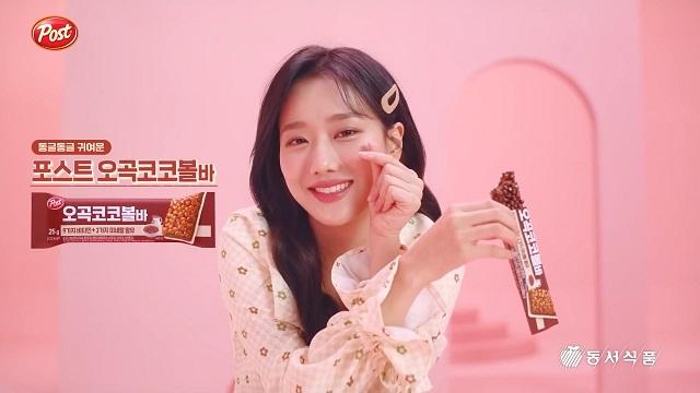 이나은이 출연한 동서식품 포스트 오곡코코볼바 광고의 한 장면. 해당 영상은 현재 비공개로 전환됐다. /동서식품 유튜브 캡쳐
