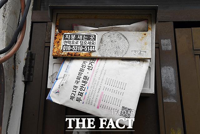 또 다른 빈집 우체통에 21대 국회의원 선거 투표안내문이 담긴 봉투가 그대로 꽂혀 있다.