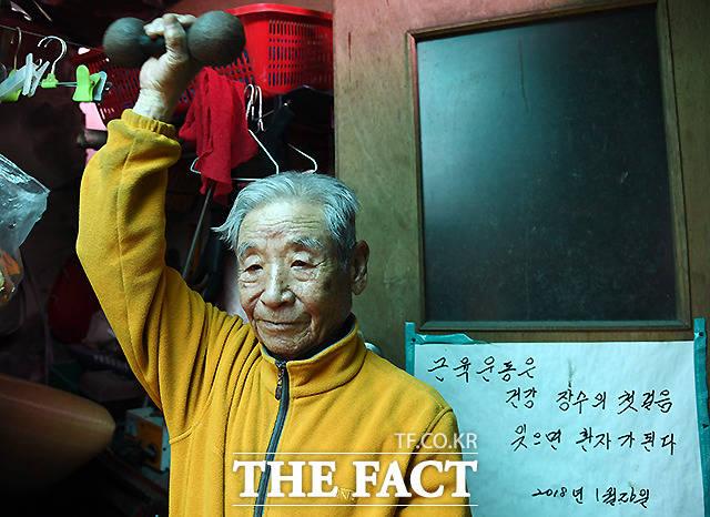 근육운동은 건강 장수의 첫걸음, 잊으면 환자가 된다는 할아버지의 메모가 눈길을 끈다.