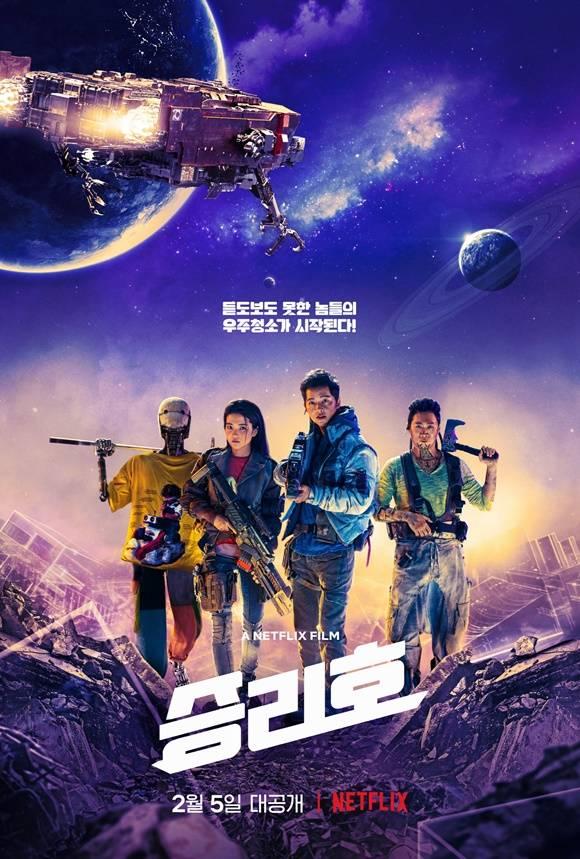 승리호는 한국 영화 최초의 우주 SF 블록버스터라는 점으로 큰 관심을 모았다. /넷플릭스 제공