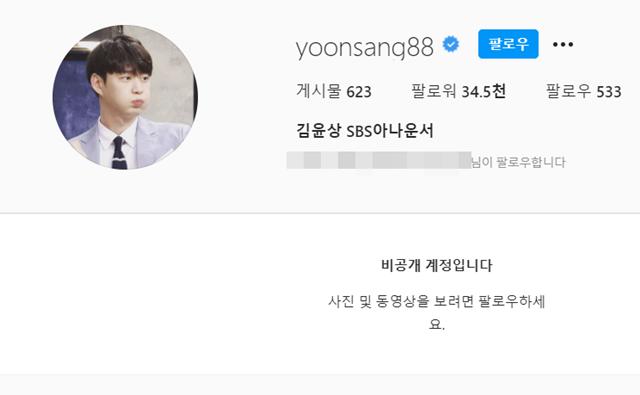 김윤상은 논란 후 SNS를 비공개로 전환했다. /SNS 캡처