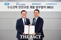 수소시대 앞장서는 한국조선해양…세계최초 수소선박 국제표준 개발 착수