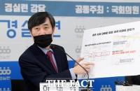 '6년 사이 2배' SH 마곡 분양가 자료 공개하는 하태경 [포토]