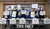 경실련-하태경, 'SH공사 마곡 분양원가 왜 숨겼나' [TF사진관]