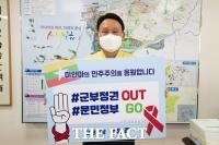 강임준 군산시장 '미얀마 민주주의 회복 챌린지' 참여