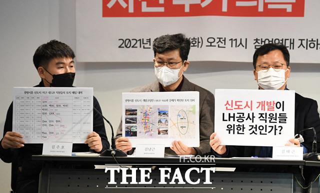 정부 '신도시 땅 투기 조사 대상자, 수만 명…퇴직자도 예외 아..