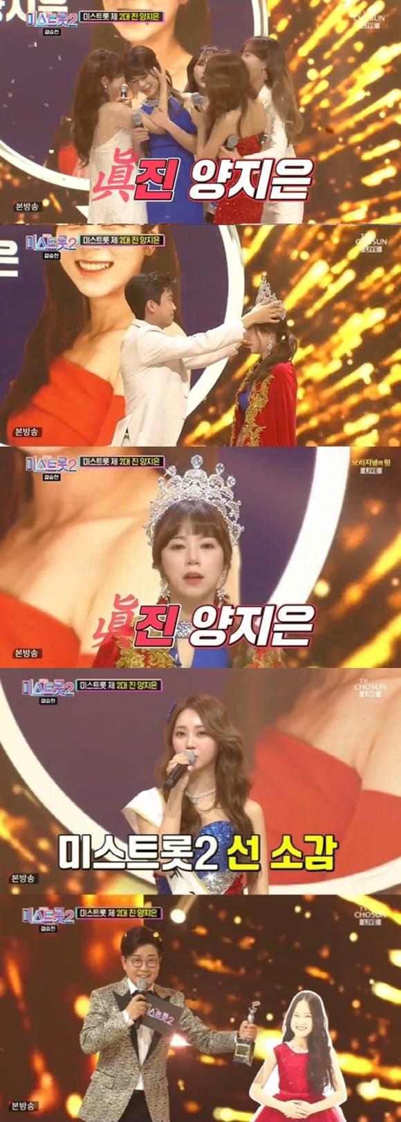 미스트롯2 진선미가 결정됐다. 양지은이 최종 우승을 차지했으며, 홍지윤 김다현이 각각 2위 3위에 올랐다. /TV조선 방송 화면 캡처