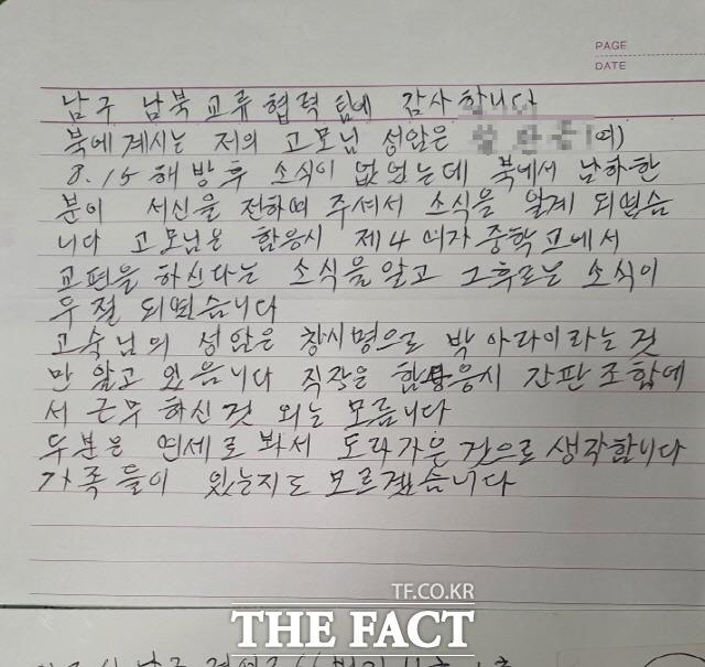 광주 남구에 사는 이산가족 주민이 구청 남북교류협력팀에 보낸 편지. 북에 있는 고모님 가족을 찾는 문구들이 가슴을 적신다./남구청 제공