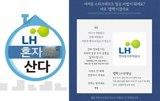 직장인 익명 커뮤니티 블라인드를 비롯한 각종 온라인 커뮤니티에는 한국토지주택공사(LH) 직원들의 토지 투기를 비판하는 글과 패러디물 등이 올라오고 있다. /블라인드 갈무리