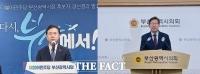 부산시장 보선 민주당 '김영춘' vs 국민의힘 '박형준' 맞붙는다