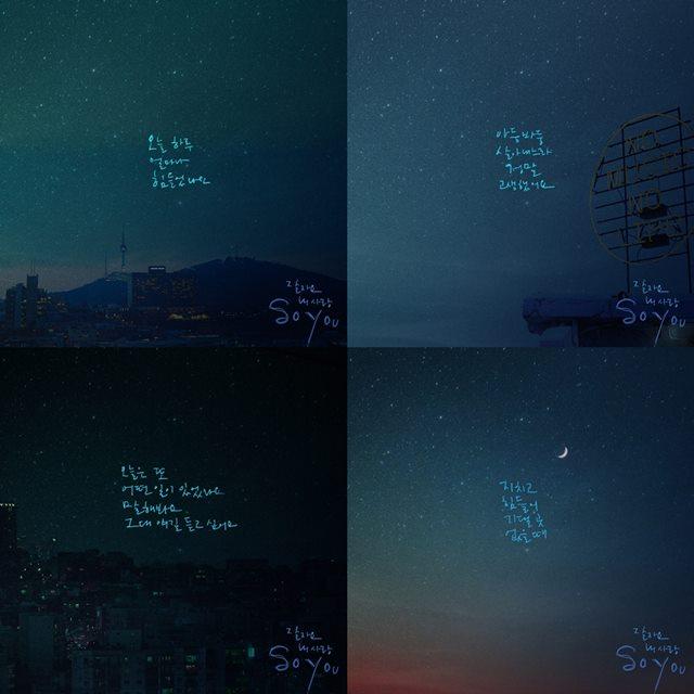 가수 소유가 오는 11일 컴백을 앞두고 신곡 잘자요 내사랑의 가사 일부를 공개했다. /스타쉽 엔터테인먼트 제공