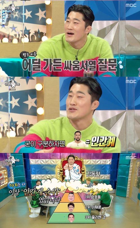 종합격투기 선수이자 방송인 김동현이 MBC 라디오 스타에 출연해 연예인 싸움 순위를 다시 정리했다. /방송화면 캡처