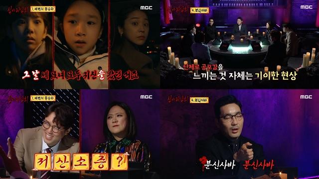 11일 방송된 MBC 새 예능 프로그램 심야괴담회가 첫 회가 닐슨코리아 기준 전국 시청률 1.9%을 기록했다. /MBC 심야괴담회 영상 캡처