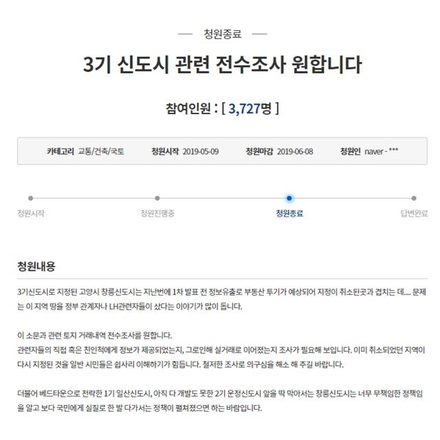 지난 2019년 5월 9일 청와대 국민청원 게시판에 올라온 LH 관계자 신도시 투기 의혹 관련 글. /청와대 누리집