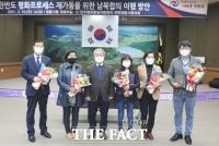 민주평통 정읍시협의회 1분기 정기회의 개최