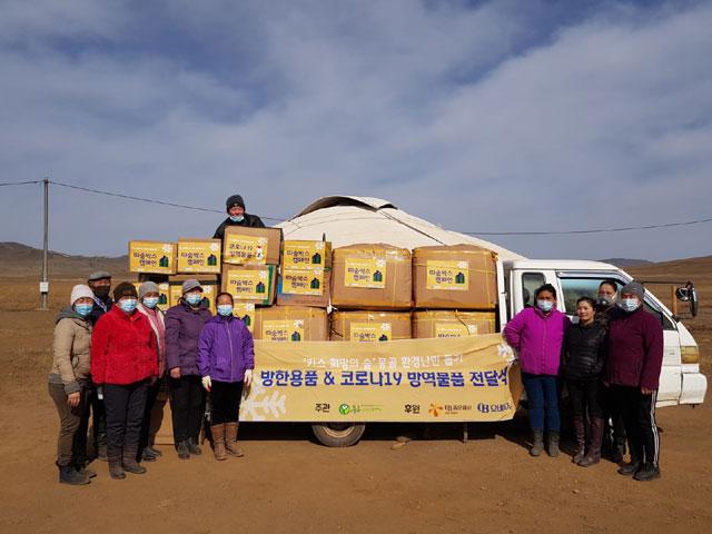 오비맥주는 겨울용 외투, 기모 바지, 목도리, 털모자 등 3120kg 상당의 방한용품을 몽골 환경난민에게 전달하고 있다. /오비맥주 제공