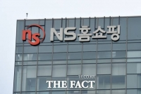 NS홈쇼핑, '혁신파트너십 지원사업' 실시…최대 2950만 원 지원
