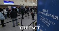 거리두기 속 삼성전자 정기주주총회 [포토]