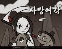 한국 설화가 게임 속으로…네오위즈, 신작 '사망여각' 내달 출격