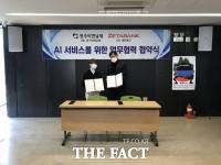 광주비엔날레 AI방역 로봇 도입…인공지능 방역 모범사례 기대