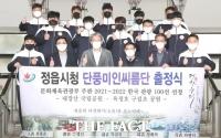 전북 정읍시청 단풍미인씨름단, 2021 하늘 내린 인제장사 씨름대회 출전