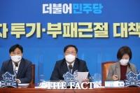 김태년, 부동산 4대 교란 행위에 '처벌 강화해야' [TF사진관]