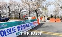 '추첨된 3,500명만 가능'…코로나19로 올해도 벚꽃축제 취소 [TF사진관]