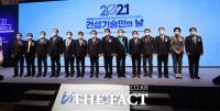 정세균-변창흠, '2021 건설기술인의 날 행사 참석' [TF사진관]