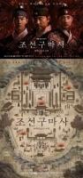 '철인왕후'→'조선구마사', 작가의 위험한 역사의식[TF초점]