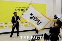 정의당, '여영국호' 출범 [TF사진관]